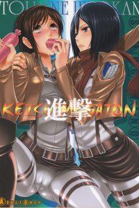 KETSU! MEGATON SHINGEKI