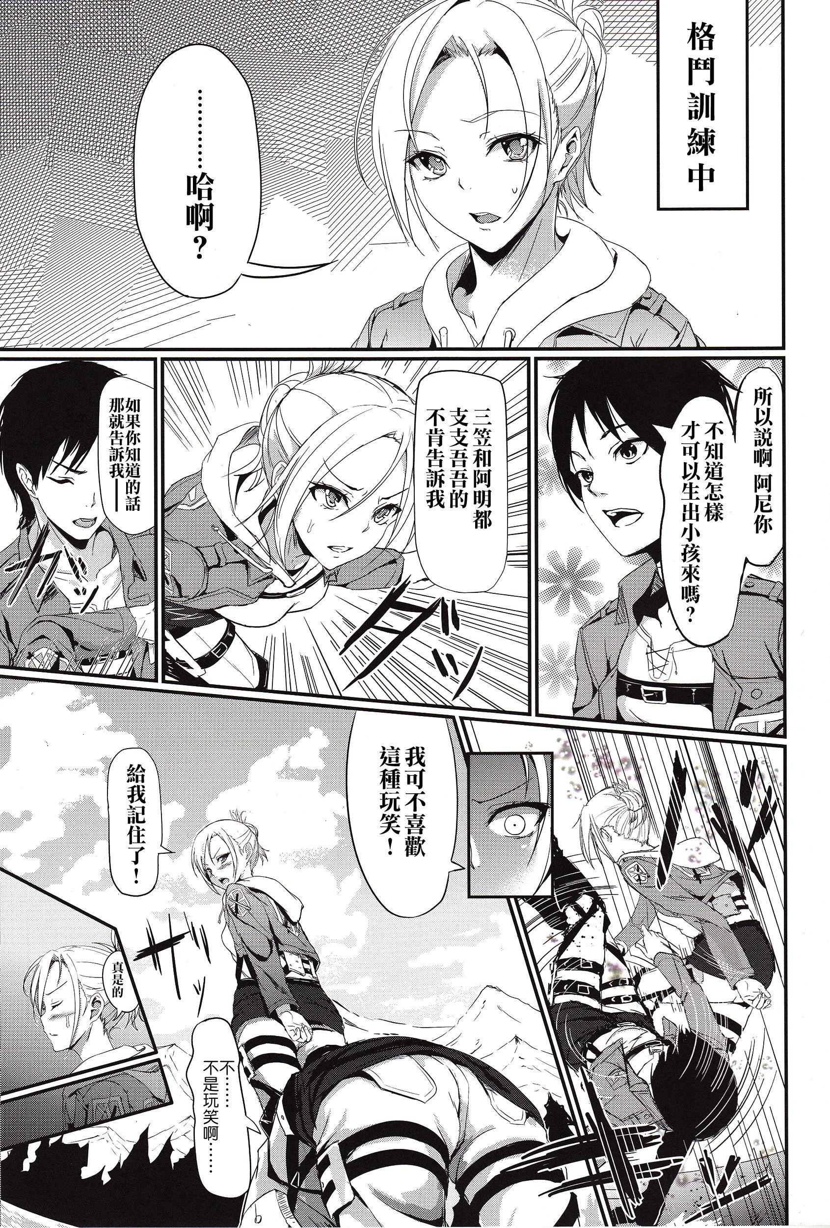 Kitsuritsu no kyochin hentai manga picture 14