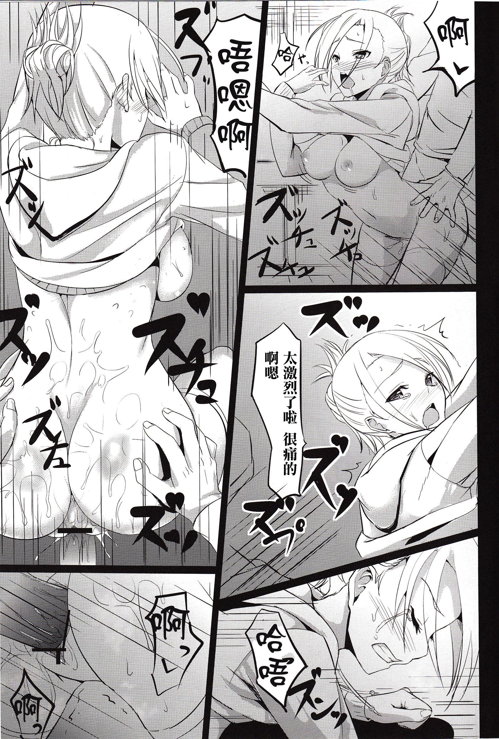 Kitsuritsu no kyochin hentai manga picture 16