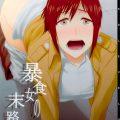 Redlevel8 hentai manga picture 01