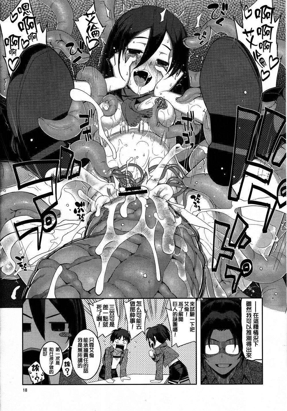 Sekai no shinditsu hentai manga picture 15