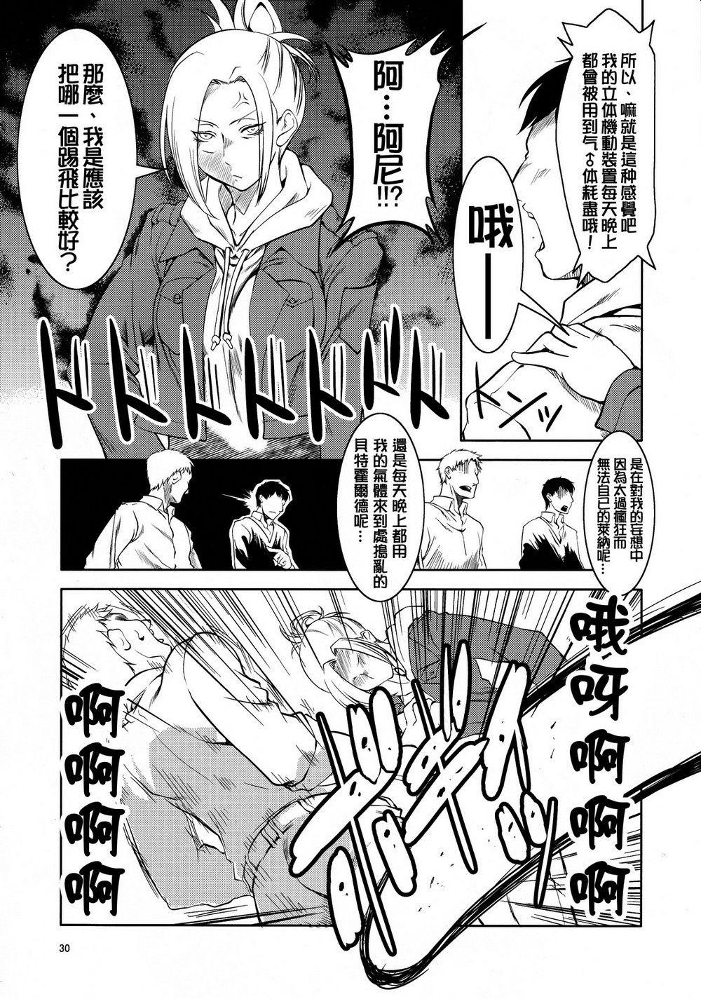 Sekai no shinditsu hentai manga picture 26