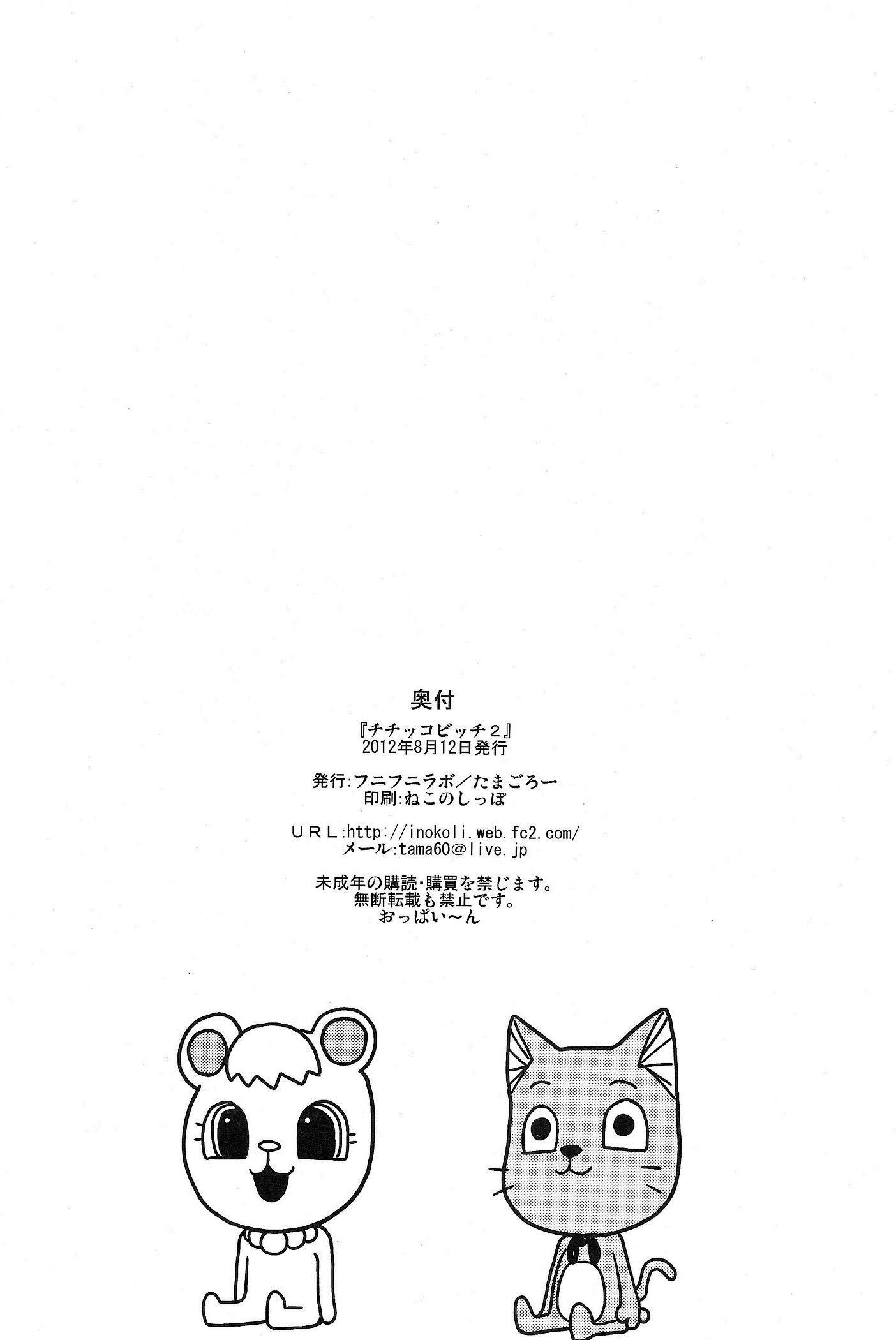 Chichikko bitch 2 hentai manga picture 24