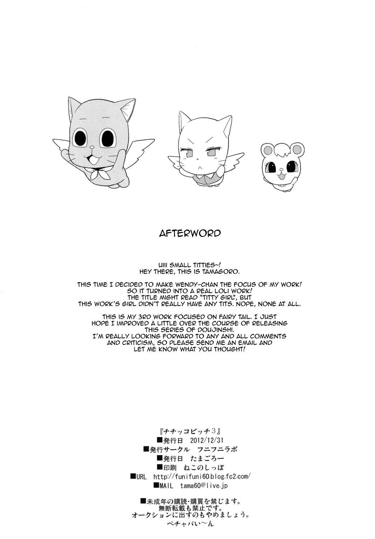 Chichikko bitch 3 hentai manga picture 23