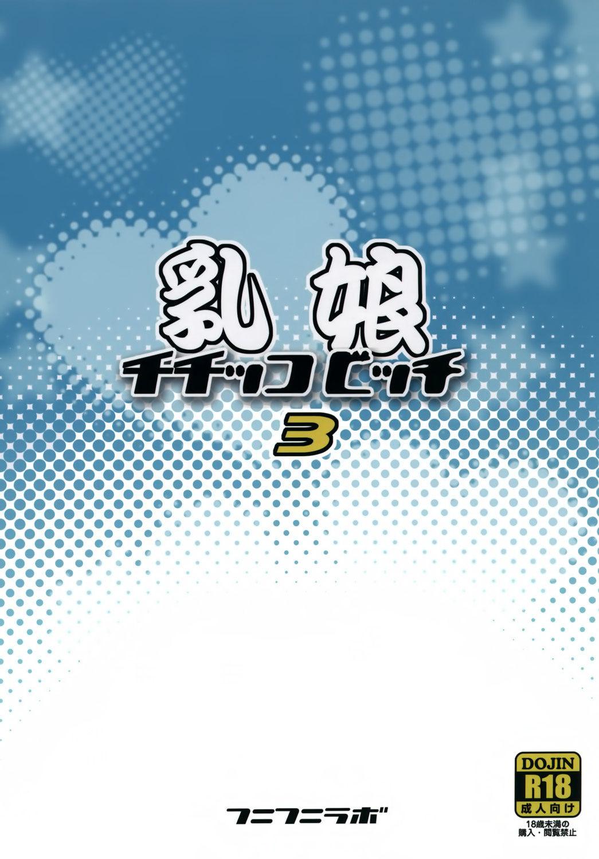 Chichikko bitch 3 hentai manga picture 24