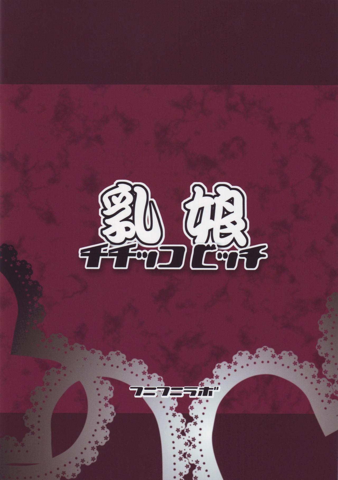 Chichikko bitch hentai manga picture 26