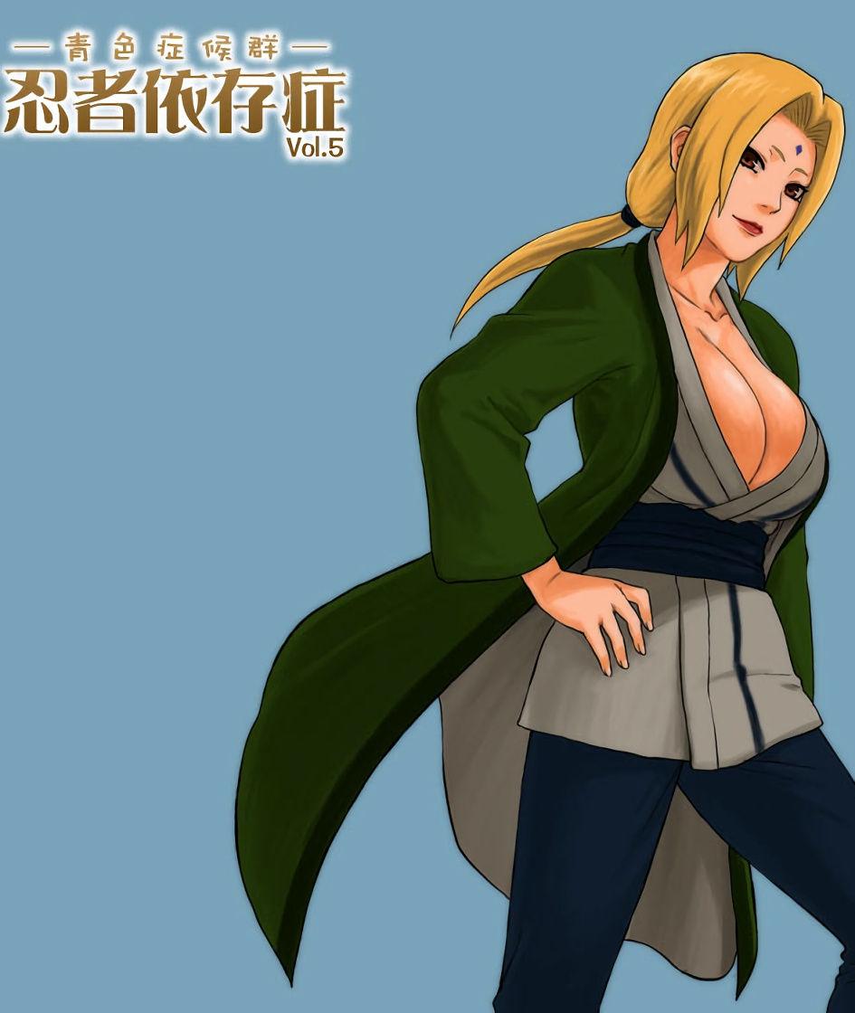Ninja dependence vol. 5 hentai manga picture 1