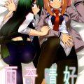 Ukiseikou hentai manga picture 1
