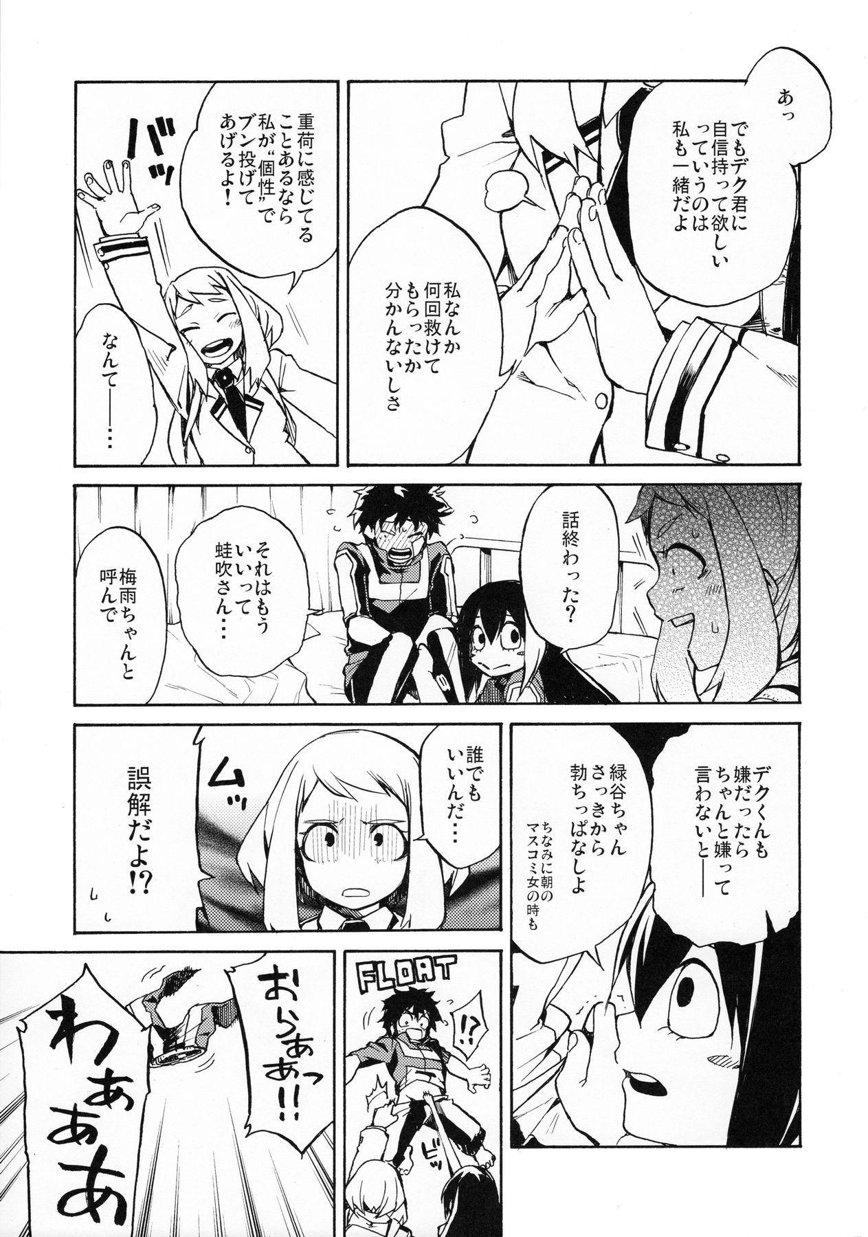Ukiseikou hentai manga picture 10