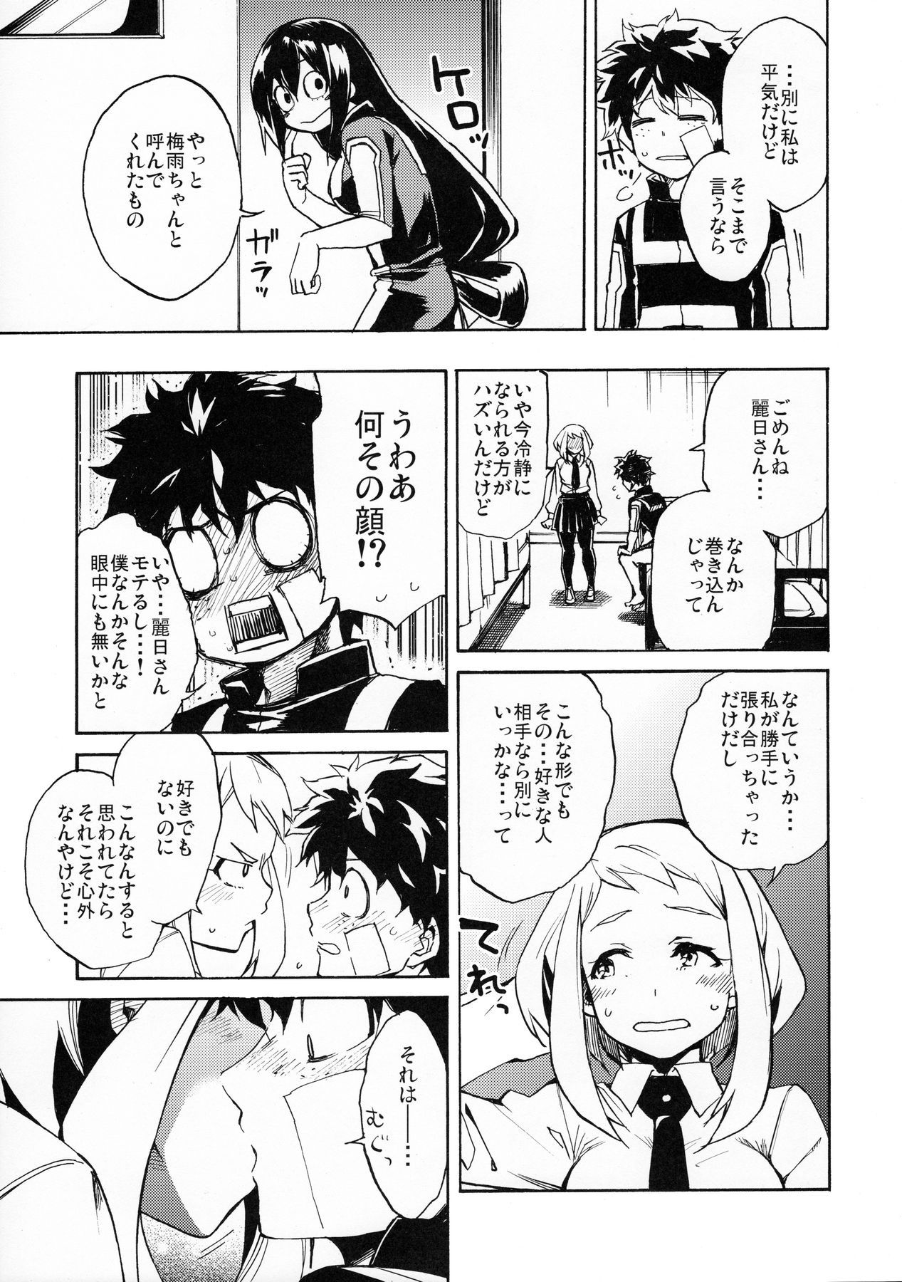 Ukiseikou hentai manga picture 14