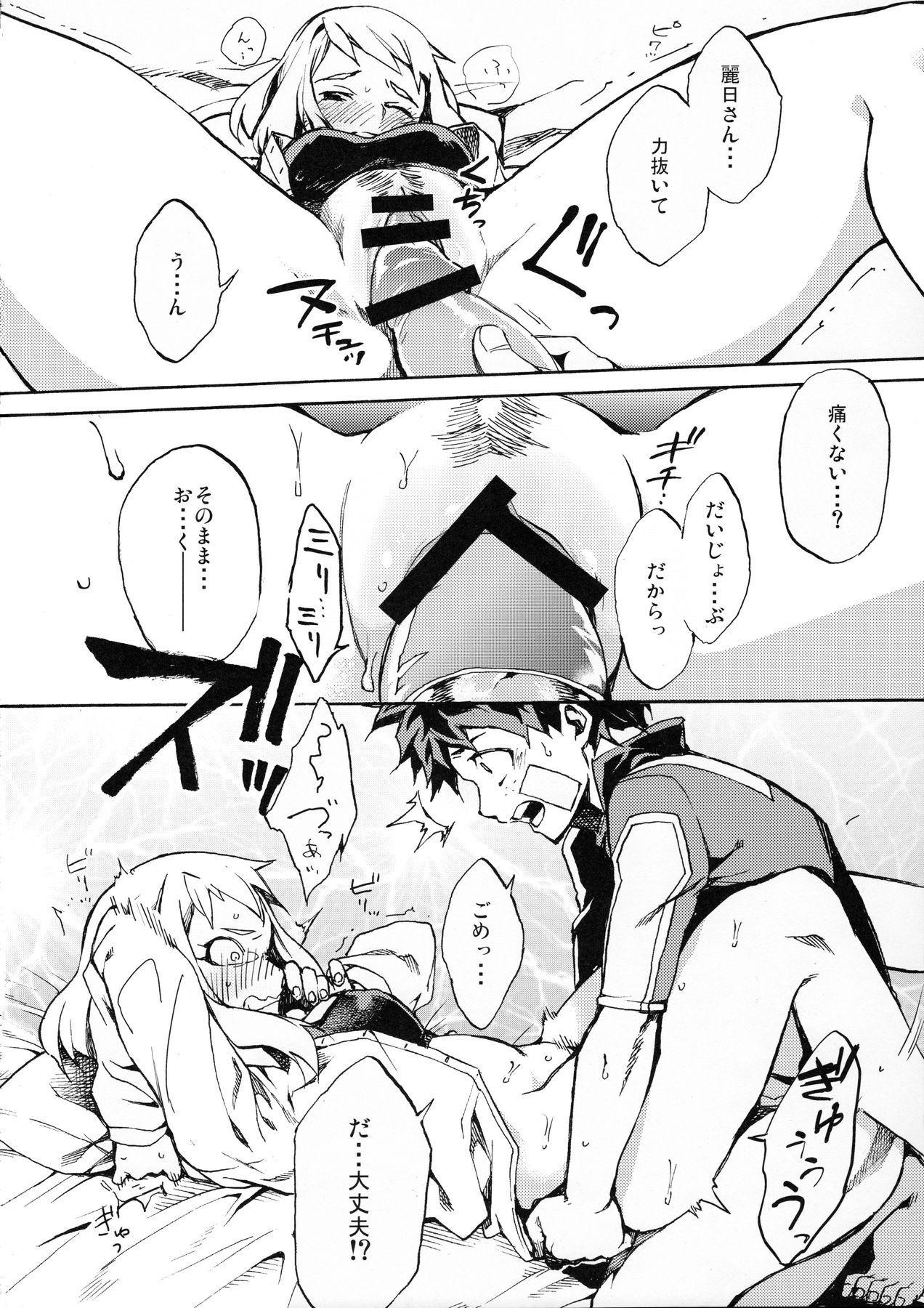 Ukiseikou hentai manga picture 17