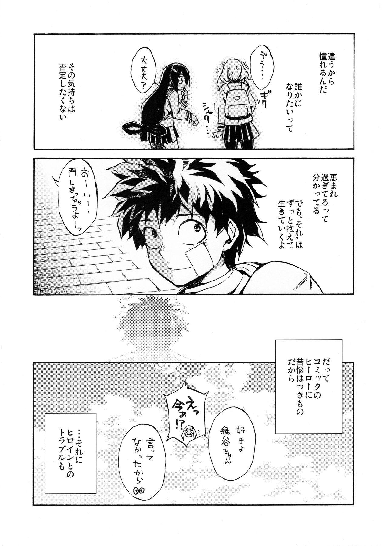 Ukiseikou hentai manga picture 24
