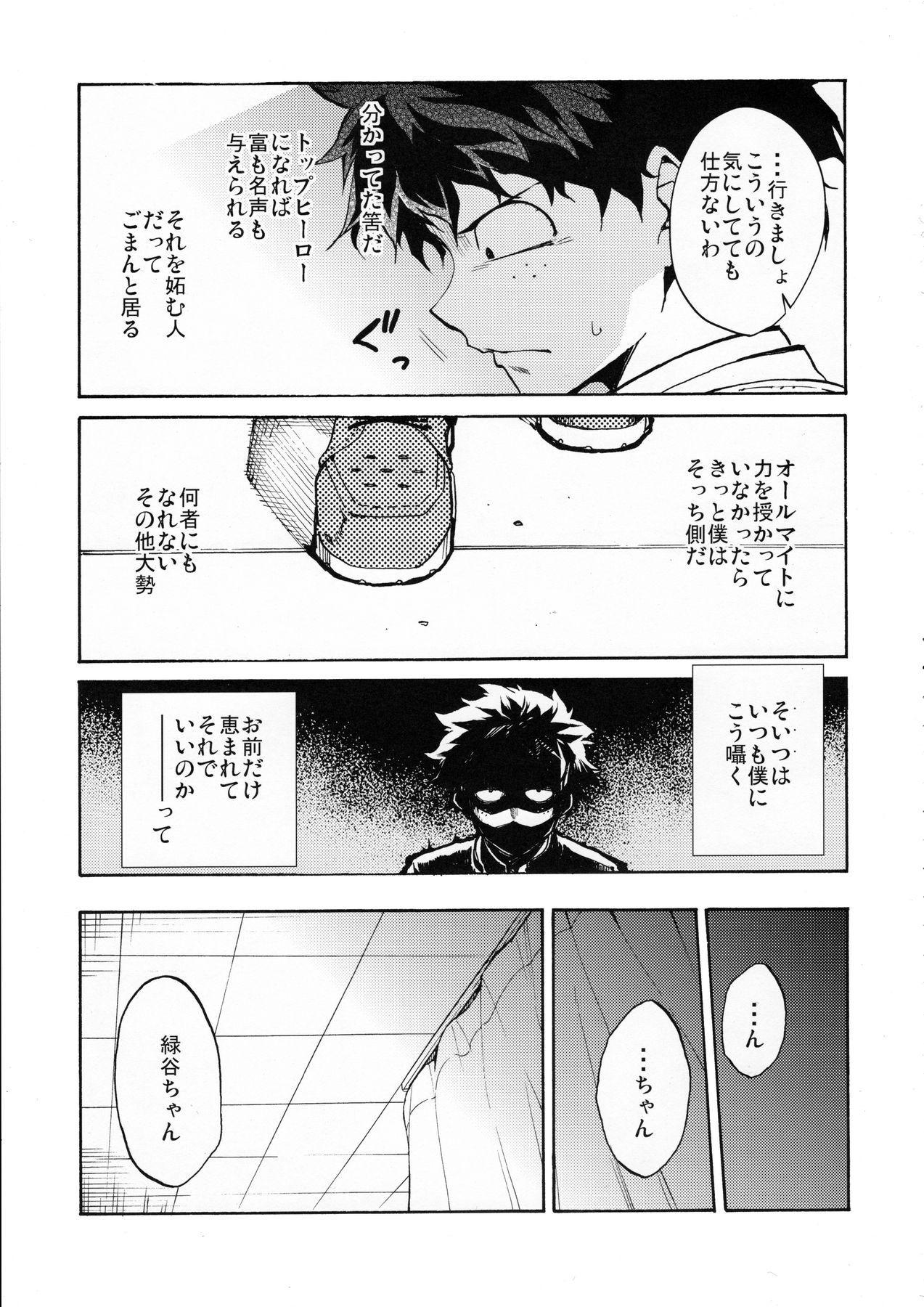 Ukiseikou hentai manga picture 4