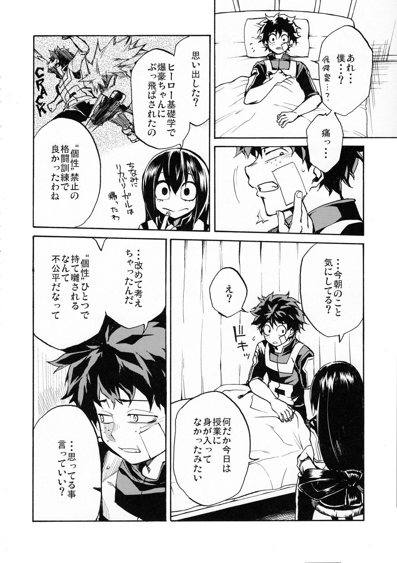 Ukiseikou hentai manga picture 5