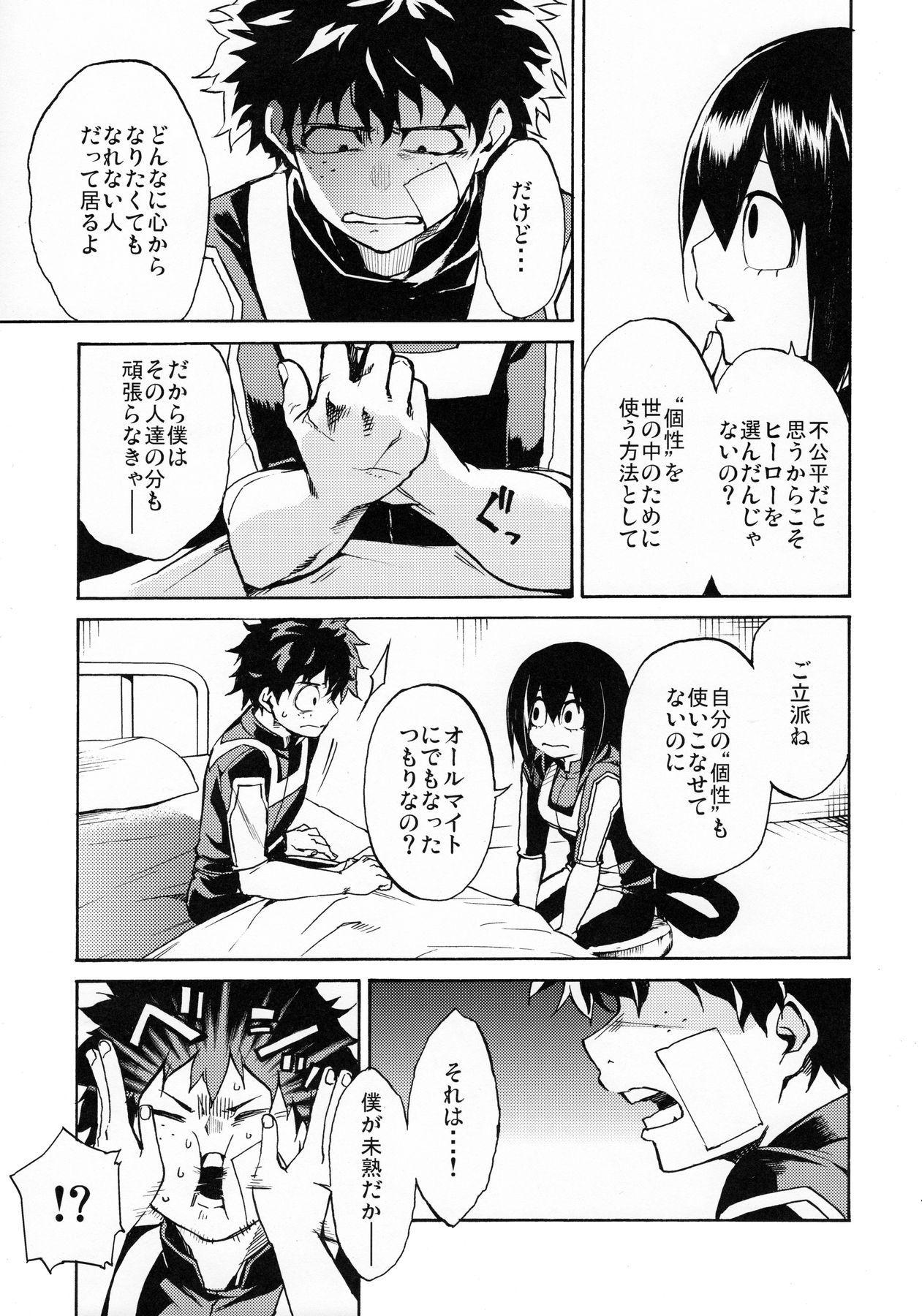 Ukiseikou hentai manga picture 6