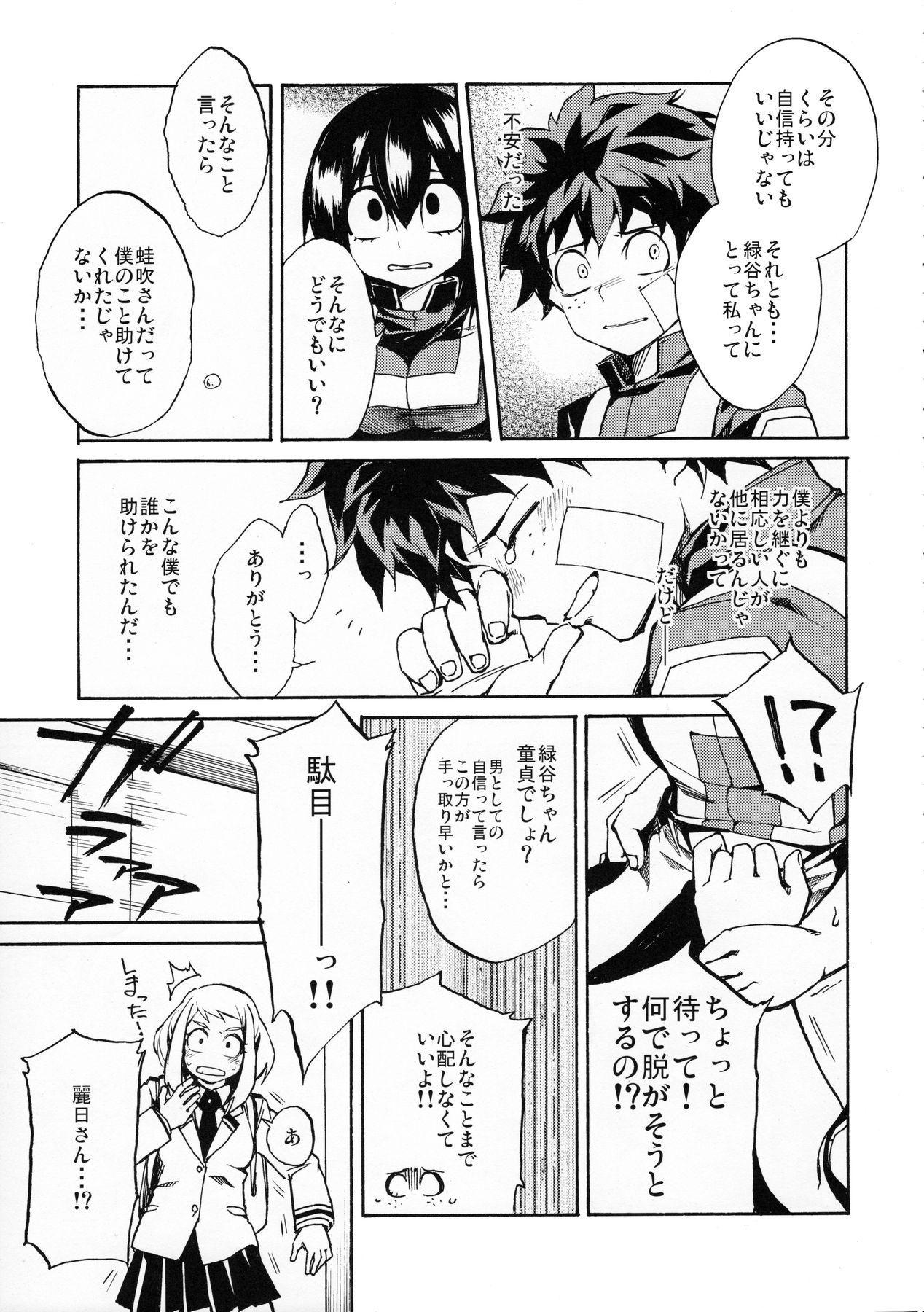 Ukiseikou hentai manga picture 8
