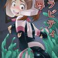 Uravity ryoujoku hentai manga picture 1