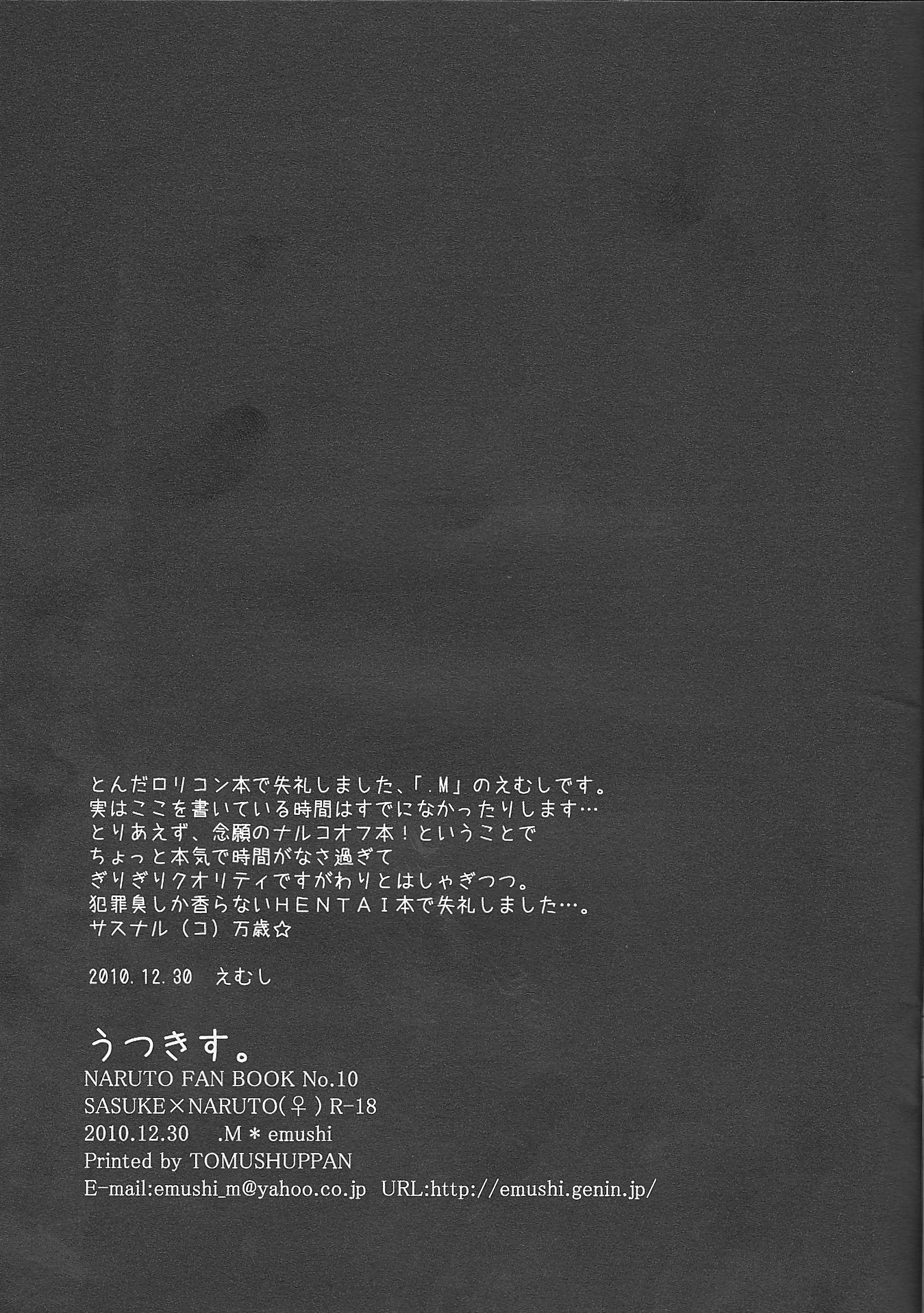 Usotsuki tsuyogari kirai... suki hentai manga picture 18